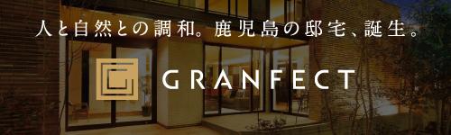granfect | 世代を超えて住み継がれる住まい