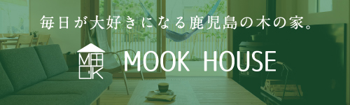 MOOK HOUSE | 高性能住宅とパッシブデザインを融合した住まい