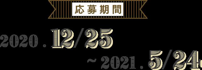 応募期間:2020/12/25〜2021/5/24