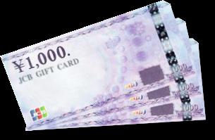 JCBギフトカード3,000円分イメージ