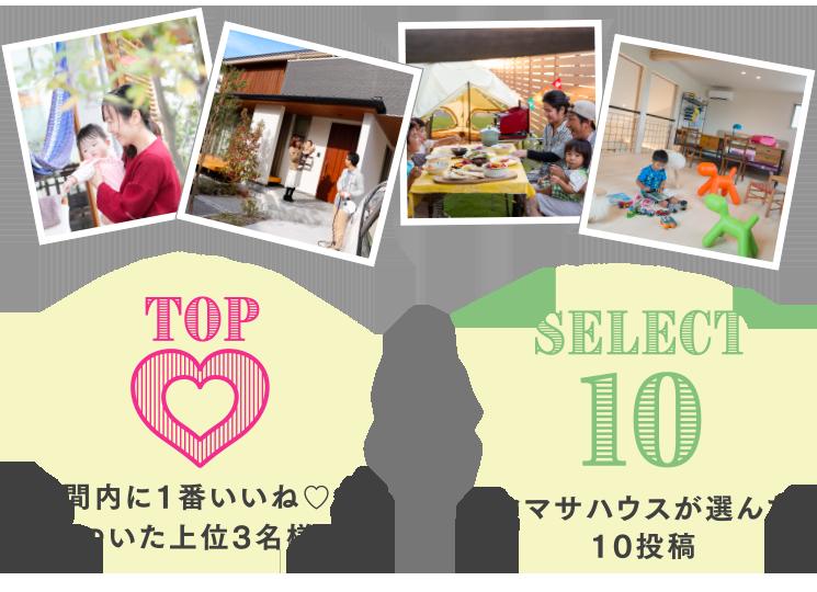 TOP3 期間内に1番いいね♡がついた上位3名様 & SELECT10 ヤマサハウスが選んだ10投稿