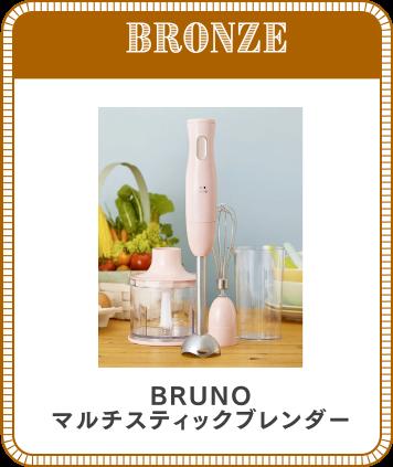 BRUNO マルチスティックブレンダー