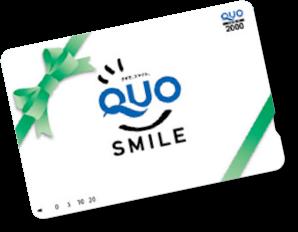 QUOカード1,000円分イメージ