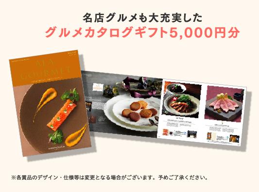グルメカタログギフト5,000円分