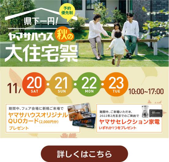 県下一円!ヤマサハウス秋の大住宅祭