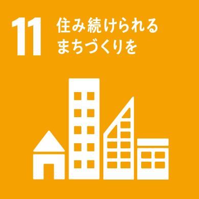 11:まちの資産価値向上のために 良質な住まいを提供する