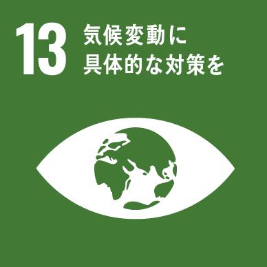 13:自然災害に強くなるためにレジリエンスを強化する