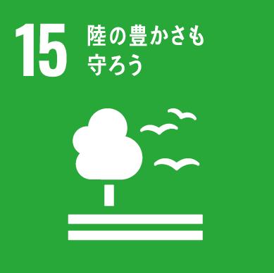 15:地域産業を活性させるために 人と自然の調和をカタチにする