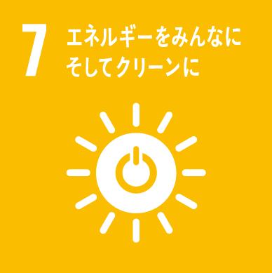 7:未来につなぐために エネルギー自給率の向上と廃棄物を削減する