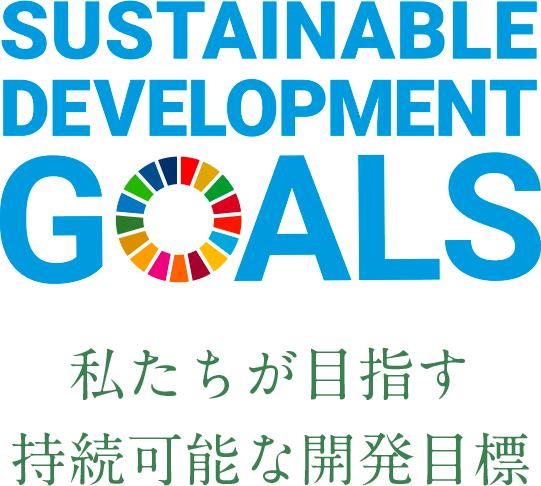私たちが目指す持続可能な開発目標