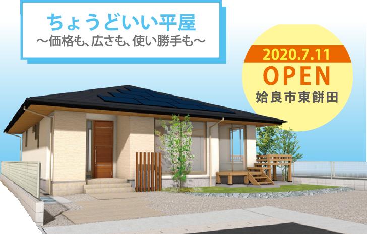 姶良市東餅田モデルハウス
