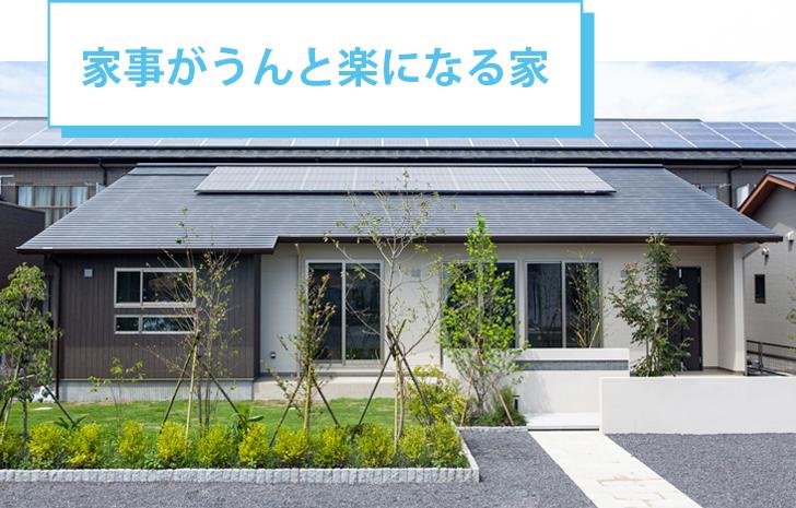 ピースフルタウン札元モデルハウス 平屋 4LDK+家事動線