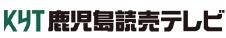 KYT鹿児島讀賣テレビ
