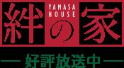 ヤマサハウスTV絆の家好評放送中