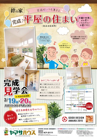 3月19日朝刊チラシ校正0310