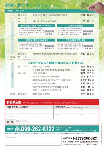 211.02 健康省エネシンポジウム開催のお知らせのサムネイル