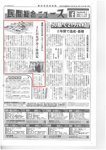 建設新聞のサムネイル