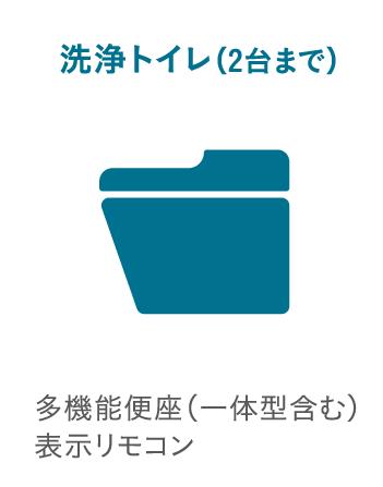 洗浄トイレ(2台まで)