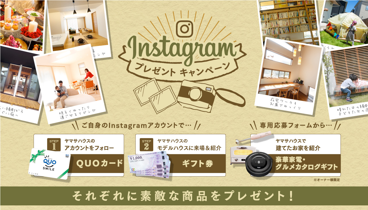 Instagramプレゼントキャンペーン!