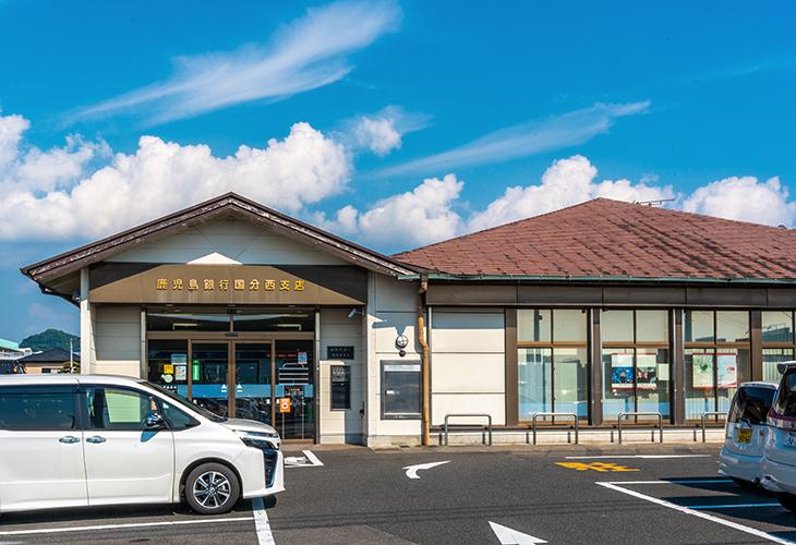 鹿児島銀行国分西支店