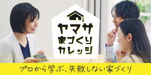 10/31(日)ヤマサ家づくりカレッジ開催!